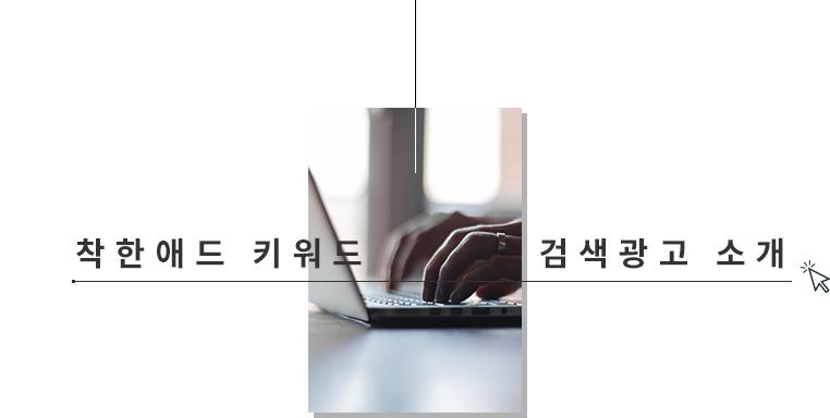 착한애드 키워드 검색광고 소개